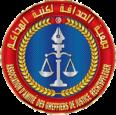 Association d'amitié des Greffiers de Justice Rechtspfleger